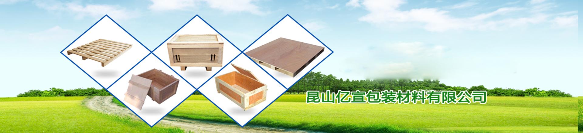 昆山木栈板